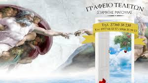 ΓΡΑΦΕΙΟ ΓΡΑΦΕΙΑ ΤΕΛΕΤΩΝ ΚΥΘΗΡΑ ΣΤΑΜΑΤΗΣ ΜΑΓΟΥΛΑΣ
