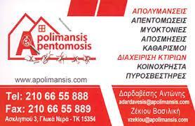 APOLIMANSIS - APENTOMOSIS ΑΠΟΛΥΜΑΝΣΕΙΣ ΑΠΕΝΤΟΜΩΣΕΙΣ ΚΟΙΝΟΧΡΗΣΤΑ ΑΓΙΑ ΠΑΡΑΣΚΕΥΗ ΔΑΡΔΑΒΕΣΗΣ ΖΕΚΙΟΥ