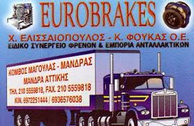ΕΙΔΙΚΟ ΣΥΝΕΡΓΕΙΟ ΑΥΤΟΚΙΝΗΤΩΝ EUROBRAKES ΜΑΝΔΡΑ ΑΤΤΙΚΗ ΕΛΙΣΣΑΙΟΠΟΥΛΟΣ-ΦΟΥΚΑΣ ΙΚΕ