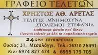 ΓΡΑΦΕΙΟ ΤΕΛΕΤΩΝ ΜΕΣΟΛΟΓΓΙ ΑΡΕΤΑΣ ΧΡΗΣΤΟΣ