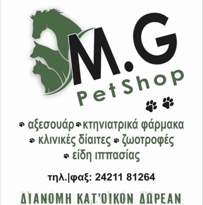 MG PET SHOP ΒΟΛΟΣ ΜΑΓΝΗΣΙΑ ΣΠΥΡΟΠΟΥΛΟΥ ΜΑΡΙΑ