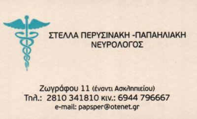 ΝΕΥΡΟΛΟΓΟΣ ΗΡΑΚΛΕΙΟ ΚΡΗΤΗ ΠΕΡΥΣΙΝΑΚΗ ΣΤΥΛΙΑΝΗ