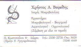 ΜΙΚΡΟΒΙΟΛΟΓΟΣ ΣΕΡΡΕΣ ΒΑΦΕΙΔΗΣ ΧΡΗΣΤΟΣ