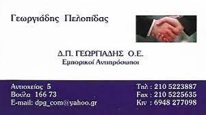 ΗΛΕΚΤΡΟΛΟΓΙΚΟ ΥΛΙΚΟ ΒΟΥΛΑ ΑΤΤΙΚΗ ΓΕΩΡΓΙΑΔΗΣ ΠΕΛΟΠΙΔΑΣ ΟΕ