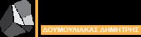 ΟΙΚΟΔΟΜΙΚΑ ΥΛΙΚΑ ΧΩΜΑΤΟΥΡΓΙΚΕΣ ΕΡΓΑΣΙΕΣ ΠΑΝΑΓΙΑ ΚΑΜΠΟΥ ΣΤΥΡΑ ΕΥΒΟΙΑ ΔΟΥΜΟΥΛΙΑΚΑΣ ΔΗΜΗΤΡΙΟΣ