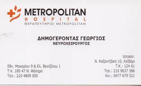 ΝΕΥΡΟΧΕΙΡΟΥΡΓΟΣ ΧΑΪΔΑΡΙ ΑΤΤΙΚΗ ΔΗΜΟΓΕΡΟΝΤΑΣ ΓΕΩΡΓΙΟΣ