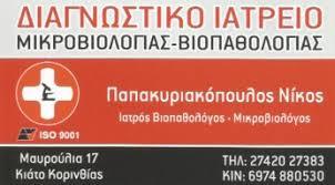 ΜΙΚΡΟΒΙΟΛΟΓΟΣ  ΚΙΑΤΟ ΠΑΠΑΚΥΡΙΑΚΟΠΟΥΛΟΣ ΝΙΚΟΛΑΟΣ