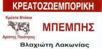 ΜΠΕΜΠΗΣ ΚΡΕΟΠΩΛΕΙΟ ΒΛΑΧΙΩΤΗΣ