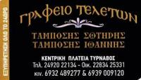 ΓΡΑΦΕΙΟ ΤΕΛΕΤΩΝ Ο ΓΚΙΜΑΣ ΤΥΡΝΑΒΟΣ ΛΑΡΙΣΑ ΤΑΜΠΟΣΗΣ ΣΩΤΗΡΙΟΣ