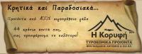 ΤΥΡΟΚΟΜΙΚΑ ΠΡΟΪΟΝΤΑ Η ΚΟΡΥΦΗ ΓΑΛΙΑ ΗΡΑΚΛΕΙΟ ΚΡΗΤΗ ΑΦΟΙ ΦΡΑΓΚΙΑΔΑΚΗ ΑΝΤΩΝΙΟΥ ΚΑΙ ΣΙΑ ΟΕ
