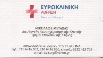 ΙΑΤΡΟΣ ΝΕΥΡΟΧΕΙΡΟΥΡΓΟΣ  ΝΕΑ ΣΜΥΡΝΗ ΝΙΚΟΛΑΟΣ ΜΕΤΑΞΑΣ