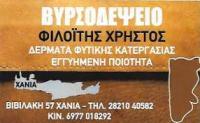 ΕΠΕΞΕΡΓΑΣΙΑ ΔΕΡΜΑΤΩΝ ΒΥΡΣΟΔΕΨΙΑ ΔΕΡΜΑΤΑ ΧΑΝΙΑ ΦΙΛΟΪΤΗΣ ΧΡΗΣΤΟΣ