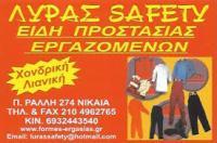 ΕΜΠΟΡΙΟ ΕΝΔΥΜΑΤΩΝ ΕΠΑΓΓΕΛΜΑΤΙΚΗ ΕΝΔΥΣΗ LYRAS SAFETY ΝΙΚΑΙΑ ΑΤΤΙΚΗ ΧΡΙΣΤΟΦΟΡΟΥ ΓΕΩΡΓΙΟΣ