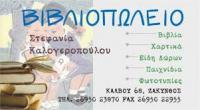 ΒΙΒΛΙΟΠΩΛΕΙΟ ΣΧΟΛΙΚΑ ΕΙΔΗ ΖΑΚΥΝΘΟΣ ΚΑΛΟΓΕΡΟΠΟΥΛΟΥ ΣΤΕΦΑΝΙΑ