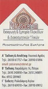 ΠΛΑΚΑΚΙΑ ΔΑΠΕΔΟΥ ΤΟΙΧΟΥ PATRAS CERAM ΠΑΤΡΑ ΑΧΑΪΑ ΑΝΑΣΤΑΣΟΠΟΥΛΟΣ ΣΩΤΗΡΙΟΣ