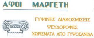 ΓΥΨΙΝΕΣ ΔΙΑΚΟΣΜΗΣΕΙΣ ΤΖΑΚΙΑ ΒΑΚΟΝΙ ΑΝΔΡΟΣ ΑΦΟΙ ΜΑΡΓΕΤΗ