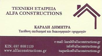 ΤΕΧΝΙΚΗ ΚΑΤΑΣΚΕΥΑΣΤΙΚΗ ΕΤΑΙΡΕΙΑ ALFA CONSTRUCTIONS ΠΕΡΙΣΤΕΡΙ ΑΤΤΙΚΗ ΚΑΡΑΛΗ ΔΗΜΗΤΡΑ