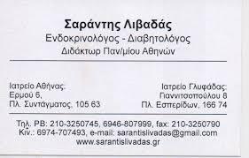ΕΝΔΟΚΡΙΝΟΛΟΓΟΣ ΣΥΝΤΑΓΜΑ ΑΤΤΙΚΗ ΛΙΒΑΔΑΣ ΣΑΡΑΝΤΗΣ