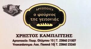 ΑΡΤΟΠΟΙΕΙΟ Ο ΦΟΥΡΝΟΣ ΤΗΣ ΓΕΙΤΟΝΙΑΣ ΑΡΙΔΑΙΑ ΠΕΛΛΑ ΚΑΜΠΛΙΤΣΗΣ ΧΡΗΣΤΟΣ